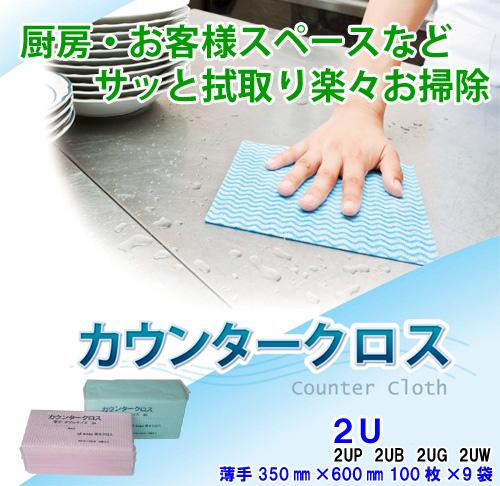 【業務用直販】カウンタークロス2U 薄手レギュラーサイズ 350mm×600mm 100枚×9袋入