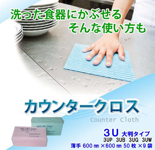 【業務用直販】カウンタークロス3U 薄手ダブルサイズ600mm×600mm 50枚×9袋入