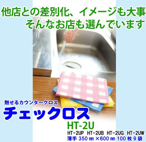 【業務用直販】チェックロスHT-2U 薄手レギュラーサイズ 350mm×600mm 100枚×9袋入