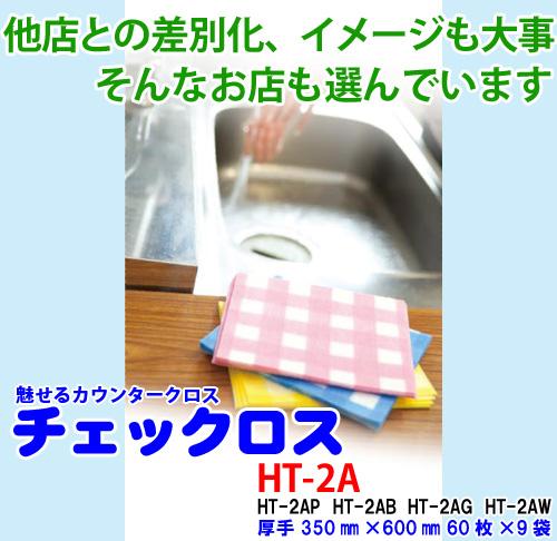 【業務用直販】チェックロスHT-2A 厚手レギュラーサイズ 350mm×600mm 60枚×9袋入