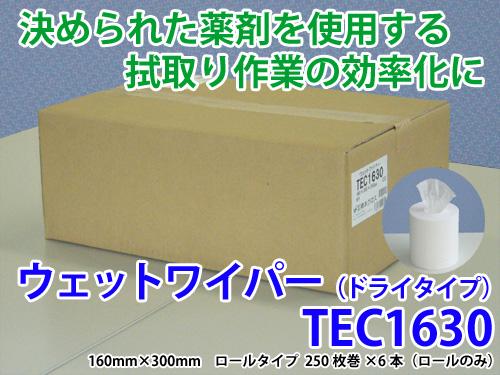 【業務用直販】ウェットワイパードライタイプ TEC1630