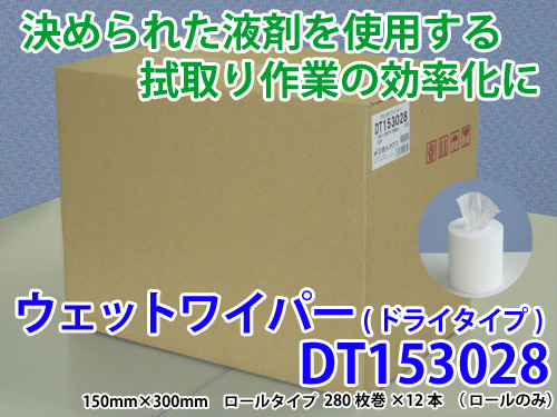 【業務用直販】ウェットワイパードライタイプ DT153028