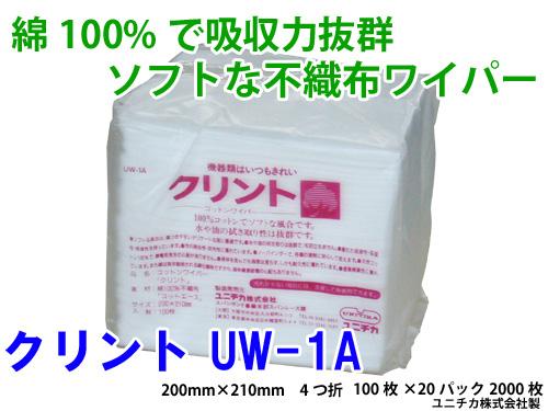 【業務用直販】クリント UW-1A  1ケース・2000枚入 1袋当たり540円(税別)