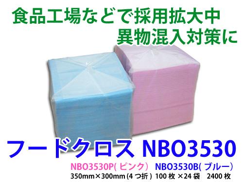 【業務用直販】フードクロス NBO3530(ピンク・ブルー) 100枚×24袋 2400枚入 【smtb-k】【ky】