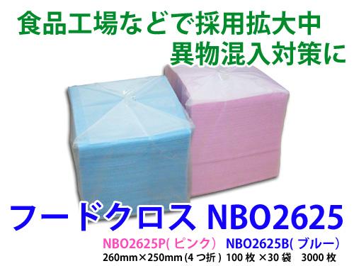 【業務用直販】フードクロス NBO2625(ピンク・ブルー) 100枚×30袋 3000枚入 【smtb-k】【ky】