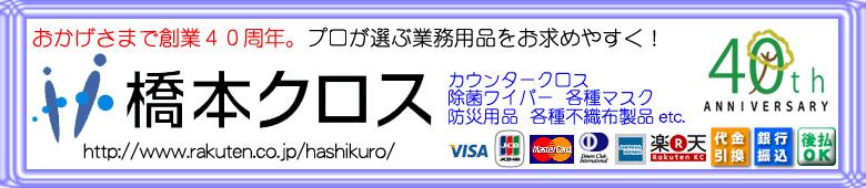 橋本クロス:プロが選ぶ業務用品とオーガニックコットン製品を販売しています。