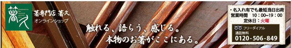 箸専門店 箸久:当店は箸専門店として天然素材を使用したお箸を中心に取り揃えております