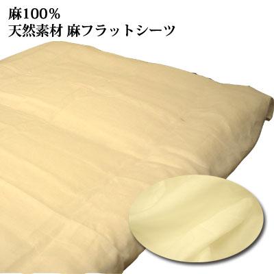麻 シーツ 天然素材 洗える 本麻100%フラットシーツ ダブル190×260cm【3ss】
