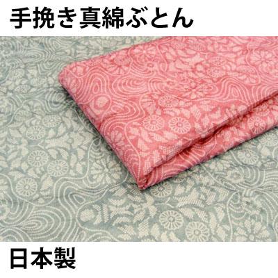 日本製 特級手引き真綿布団シングルサイズ 150×210cm 1.5kgきくすい 真綿布団 【3ss】