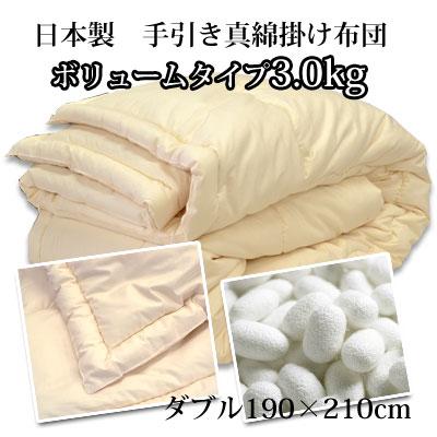 日本製 手引き真綿特級3.0kg使用真綿ふとん ダブルサイズ190×210cm 真綿布団