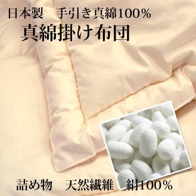 日本製 手引き真綿特級2.0kg使用真綿ふとん シングルサイズ150×210cm 真綿布団 【9ss】
