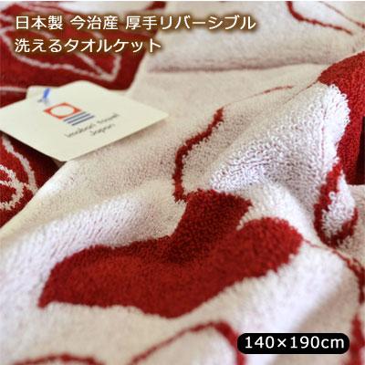 [ギフト/プレゼント/ご褒美] スーパーセール 今治産厚手 タオルケット シングル 140×190cm しっかりタイプのタオルケット 9ss
