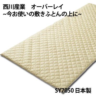 西川産業 日本製 スリープコンフィー オーバーレイ シングル 97×195cm SY7050 【naka】