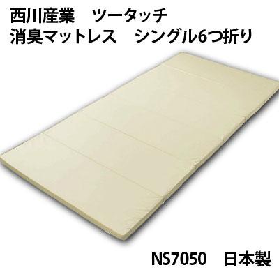 日本製 西川産業 マットレス 硬質ウレタンと消臭ウレタン ツータッチ消臭タイプ シングル 97×210×4cm NS7050 【naka】