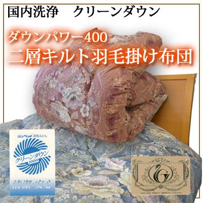 日本洗浄 フランスダウン93% 羽毛掛け布団 シングル ダウンパワー400dp あったか二層キルト 【9ss】【naka】