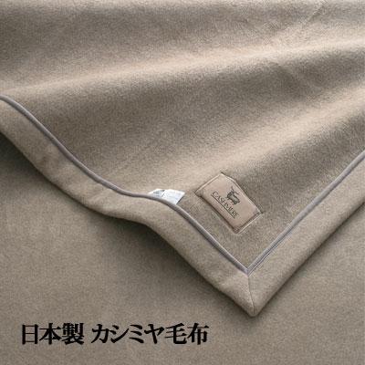 日本製 カシミア毛布 毛羽部分 カシミヤ100% シングルサイズ 140cm×200cm