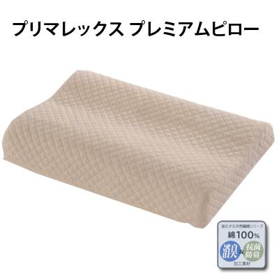 プリマレックス プレミアムピロー 水洗い可能な清潔な枕