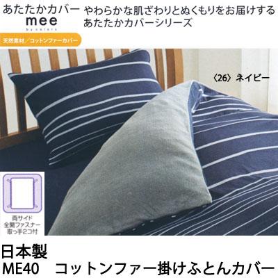 日本製 西川リビング あったか掛けふとんカバー ME40 シングル 150×210cm