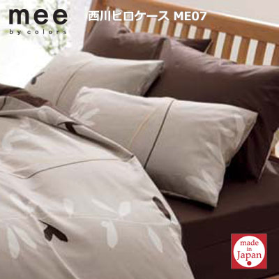 日本製 春の新作 西川リビング ピローケース 中かぶせ式 ME07 45×65cm 枕カバー 市場