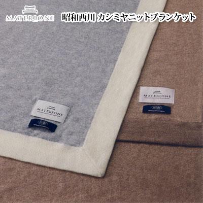 昭和西川 カシミヤニットブランケット マテリオーネ 毛足が長いモンゴル産 150×210cm シングル