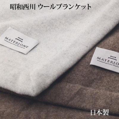 ウールブランケット昭和西川 シングル 150×210cm 日本製 ウール毛布 タスマニアウール