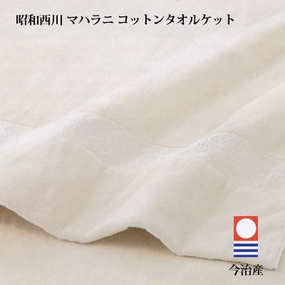 マハラニ コットンタオルケット 昭和西川 超長綿 シングル 140×200cm アイボリー