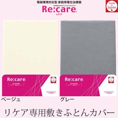 【受注生産】送料無料 日本製 西川リビング Re:care リケア専用敷きふとんカバー(80サイズ2枚用)162×202cm