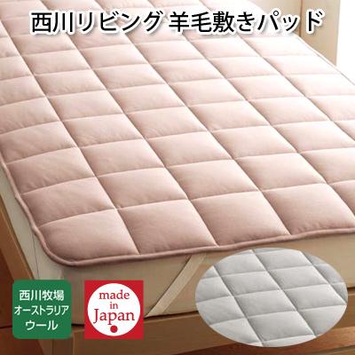 受注生産 日本製 西川リビング 24+ トゥエンティーフォープラス 羊毛 ウール100%敷きパッド TFP100 クィーン クイーン 160×200cm