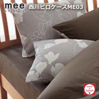 日本製 超安い 西川リビング ピローケース 中かぶせ式 45×65cm おしゃれ 枕カバー ME03
