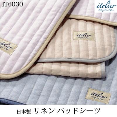 送料無料 日本製 西川産業 イトリエ リネン パッドシーツ ダブル 140×205cm IT6030 ベージュ