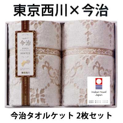 今治タオルケット 東京西川 今治タオルケット2枚セット シングル 箱入り ベージュ 【kana】
