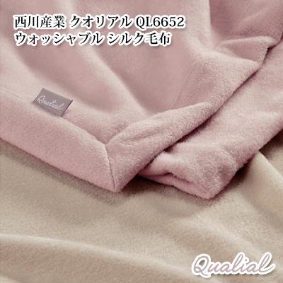 日本製(泉大津) 西川産業 Qualial クオリアル シルク毛布 QL6652 シングル 140×200cm