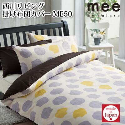 受注生産 日本製 西川リビング 掛け布団カバー クイーン クィーン 210×210cm ベージュ グレー ME60