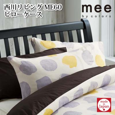 抗菌加工 防縮加工 大胆でおおらかなドットモチーフ 日本製 人気ブランド 西川リビング ピローケース 枕カバー 中かぶせ式 25%OFF ME60 ベージュ 45×65cm グレー