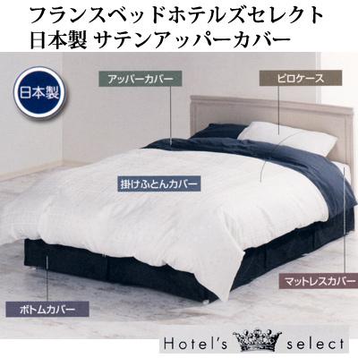 日本製 フランスベッド ホテルズセレクト サテン アッパーカバー 掛け布団カバー シングル 150×210cm ホワイト グレー