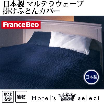 日本製 フランスベッド マルテラウェーブ 形状安定 速乾 掛け布団カバー クイーン 220×210cm ネイビー グレー