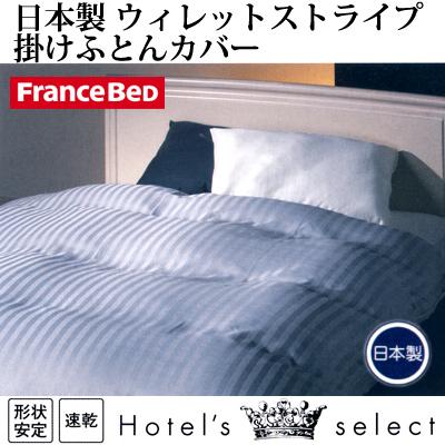 日本製 フランスベッド ホテルズセレクト ウィレットストライプ 掛け布団カバー クイーン 220×210cm ホワイト グレー