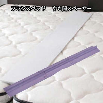 フランスベッド マットレスのすきまにぴったりフィット すきまスぺーサー