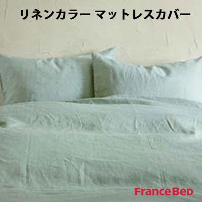 送料無料 francebed フランスベッド Maison de Lin メゾン・ドゥ・リン リネンカラー~フレンチリネン~ マットレスカバー シングル 97×195×35cm マット厚30cm対応
