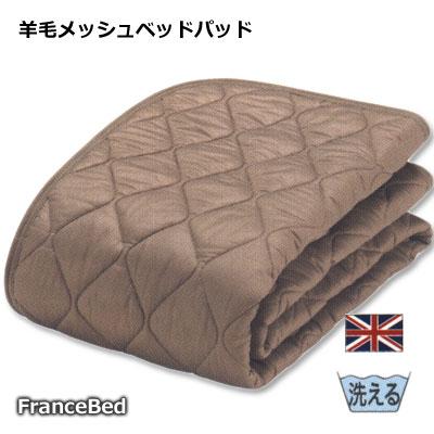 送料無料 フランスベッド 羊毛メッシュベッドパッド ウォッシャブル 羊毛ベッドパッド シングル 97×195cm