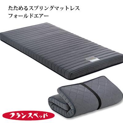 フランスベッド 高密度スプリングマットレス 日本製 たためるスプリングマットレス フォールドエアー シングル FD-W01