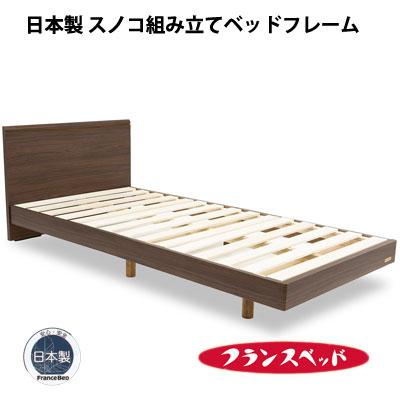 日本製 フランスベッド ベッドフレーム ワンパック梱包 組み立て スノコ床板 シングル