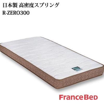 厚さ16cm フランスベッド ベッドマットレス シングル 高通気 理想の寝姿勢ポルテR-ZERO-300 97×195×16cm