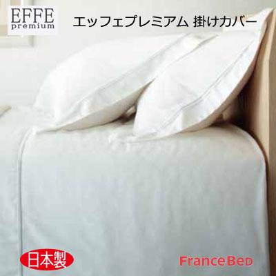 日本製 送料無料 フランスベッド エッフェ プレミアム EFFE premium 掛けふとんカバー クイーン 220×210cm
