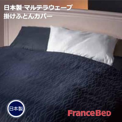 日本製 フランスベッド ホテルズセレクト マルテラウェーブ 形状安定 速乾 掛け布団カバー シングル 150×210cm ネイビー グレー