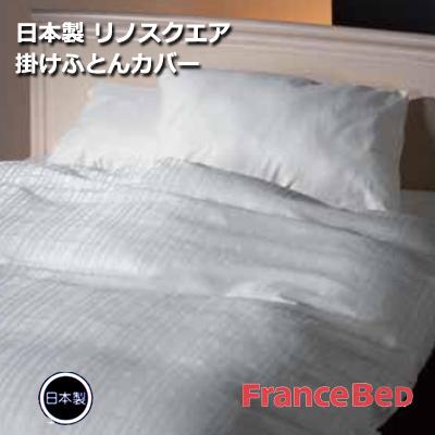 日本製 フランスベッド ホテルズセレクト リノスクエア 形状安定 速乾 掛け布団カバー シングル 150×210cm ネイビー ホワイトー