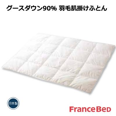 日本製 フランスベッド ホワイトグース90% 快適をさらに高めた LT羽毛肌掛けふとん クイーン 220×210cm