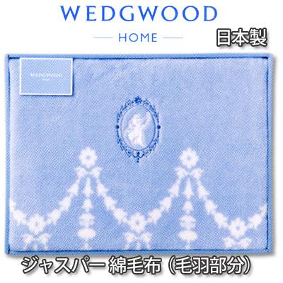 ウェッジウッド ジャスパー 日本製 綿毛布(コットンケット) シングルWW8605