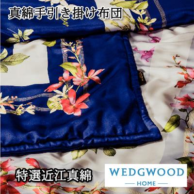 WEDGWOOD ウェッジウッド 真綿掛け布団 シルク 近江真綿手引き シングル 150×210cm ブルー グレー【naka】