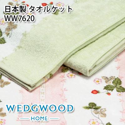 日本製 ウェッジウッド WW7620 タオルケットダブルサイズ